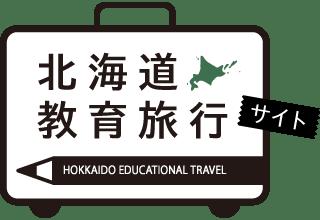北海道教育旅行